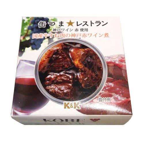K&K 缶つまレストラン 国産牛すね肉の神戸赤ワイン煮 160g