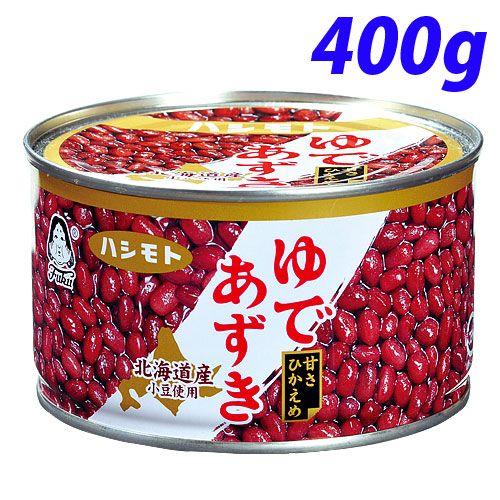 橋本フーズ 北海道ゆであずきT1号缶 400g