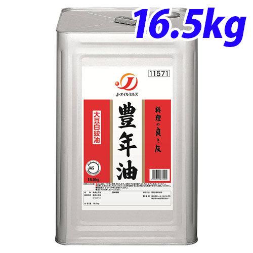 Jオイルミルズ 豊年油(大豆白絞油) 一斗缶 16.5kg