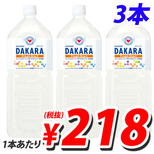 サントリー DAKARA 2L 3本