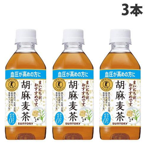 胡麻麦茶 350ml 3本