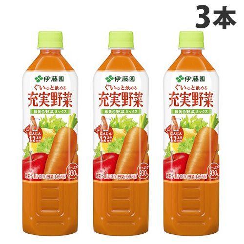 伊藤園 野菜ジュース  ぐいっと飲める充実野菜 緑黄色野菜ミックス 930g×3本