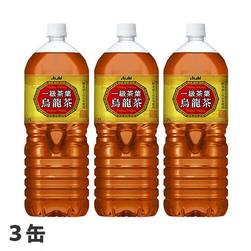 アサヒ飲料 一級茶葉 烏龍茶 2L 3本