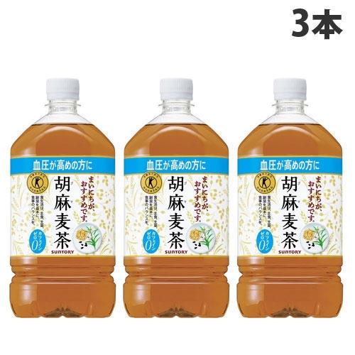 サントリー 胡麻麦茶 1.05L 3本