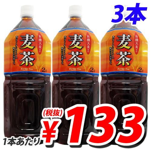 麦茶 2L 3本