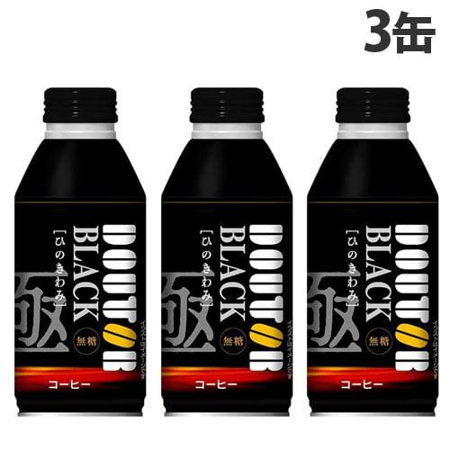 ドトールコーヒー ブラックコーヒー 400g 3本