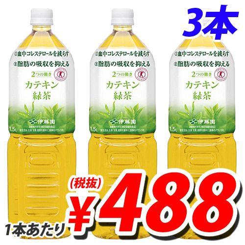 伊藤園 2つの働き カテキン緑茶 1.5L 3本