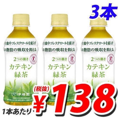 伊藤園 2つの働き カテキン緑茶 350ml 3本