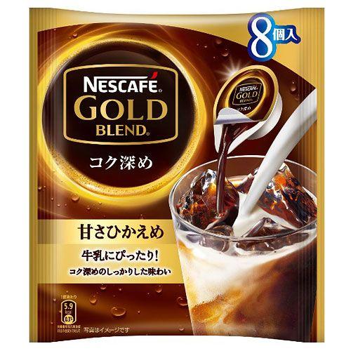 ネスレ ネスカフェ ゴールドブレンド コク深めポーション 甘さひかえめ 8個
