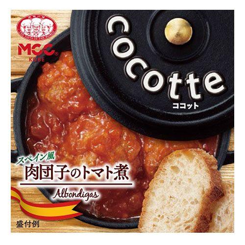 【売切れ御免】MCC ココット スペイン風 肉団子のトマト煮 携帯缶 150g
