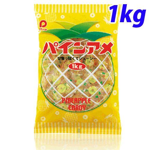 パイン パインアメ KGパインアメ 1kg