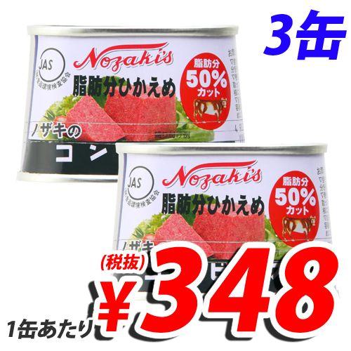 ノザキ 脂肪分ひかえめ コンビーフ 100g 3缶