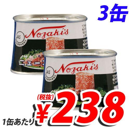 ノザキ ニューコンミート 100g 3缶