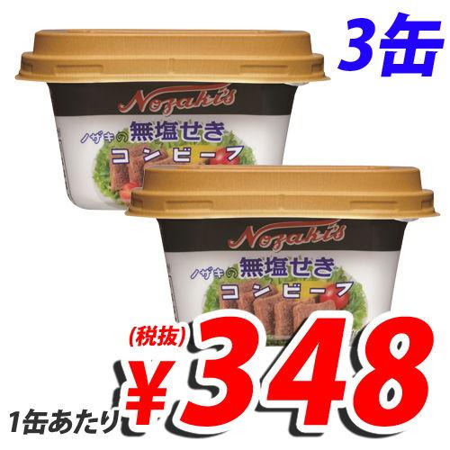 ノザキ 無塩せきコンビーフ プラ 80g 3缶