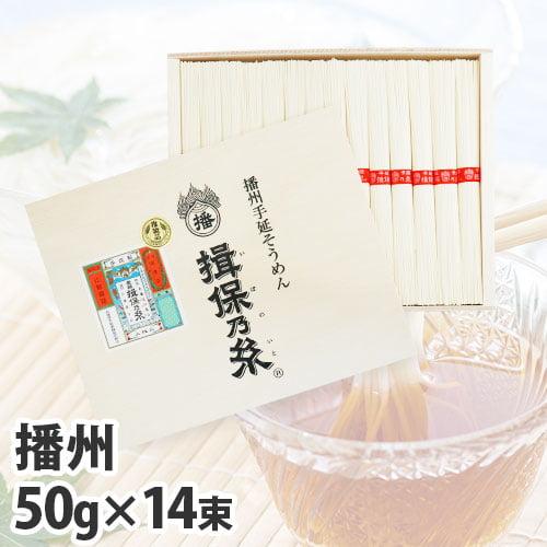【送料無料】揖保乃糸 上級品 赤帯 50g 16束 KK-20