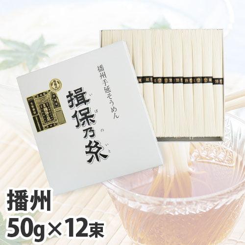 【送料無料】揖保乃糸 特級品 黒帯 50g 13束 TT-20