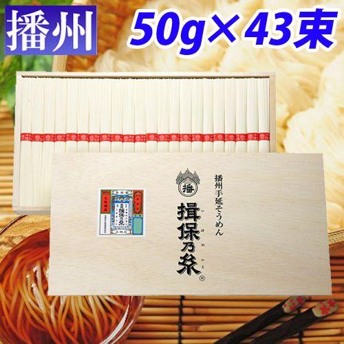 揖保乃糸 上級品 赤帯 50g 43束 KK-50