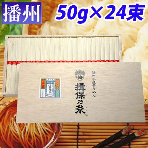 揖保乃糸 上級品 赤帯 50g 24束 KK-30