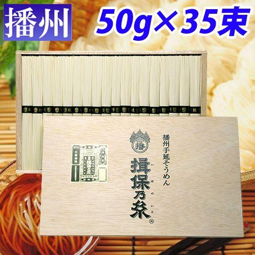 揖保乃糸 特級品 黒帯 50g 35束 TT-50
