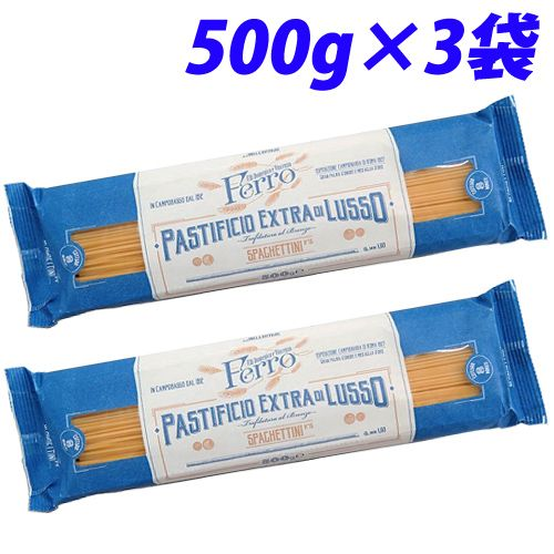 フェッロ エクストラ ディ ルッソ パスタ スパゲティーニ #16 500g 3袋