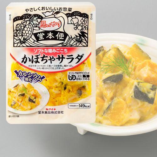 堂本食品 ソフトな噛みごこち かぼちゃサラダ 80g