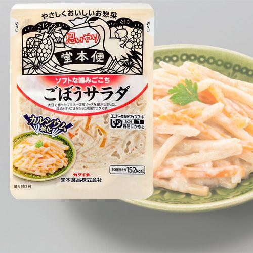 堂本食品 ソフトな噛みごこち ごぼうサラダ 80g