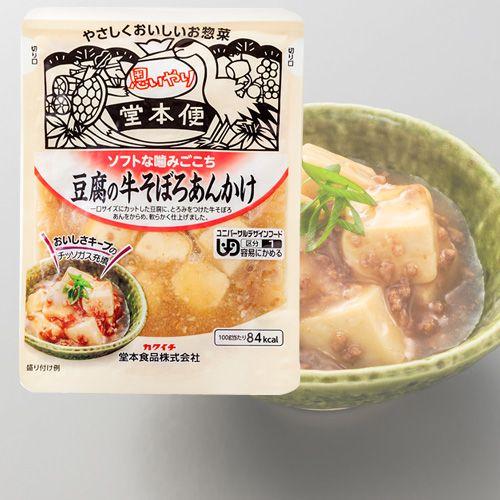 堂本食品 ソフトな噛みごこち 豆腐の牛そぼろあんかけ 80g