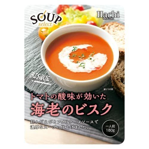 ハチ食品 スープセレクト 海老のビスク 180g