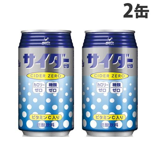 富永貿易 神戸居留地 サイダーゼロ 350ml 2缶