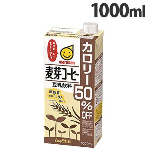 マルサンアイ 豆乳飲料 麦芽コーヒー カロリー50%オフ 1000ml