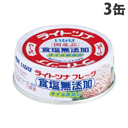 いなば食品 ライトツナ食塩無添加 70g 3缶