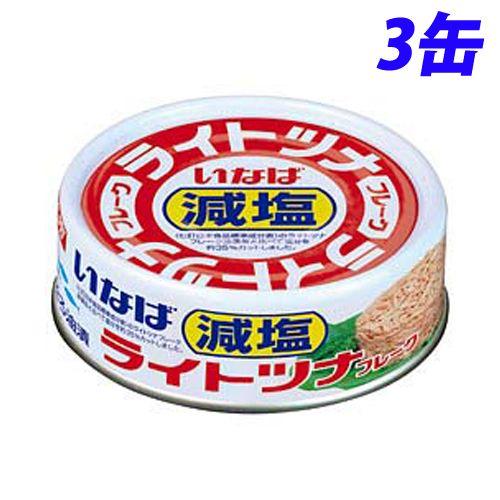 いなば食品 ライトツナフレーク減塩 70g 3缶