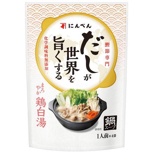 にんべん だしが世界を旨くする まろやか鶏白湯鍋スープ 30ml×4袋
