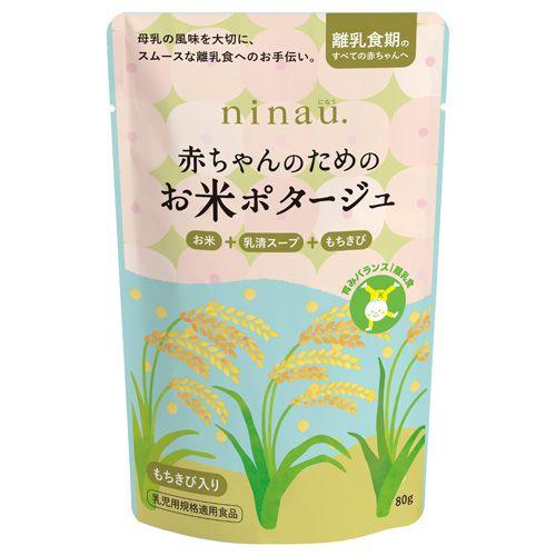 エサンス ninau. 赤ちゃんのためのお米ポタージュ もちきび入り 80g