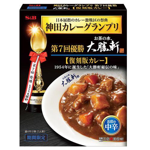 S&B 神田カレーグランプリ お茶の水 大勝軒 復刻版カレー お店の中辛 200g