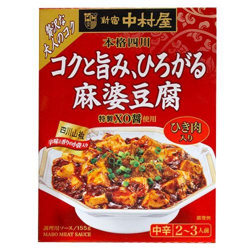 中村屋 本格四川 コクと旨み、ひろがる麻婆豆腐 155g