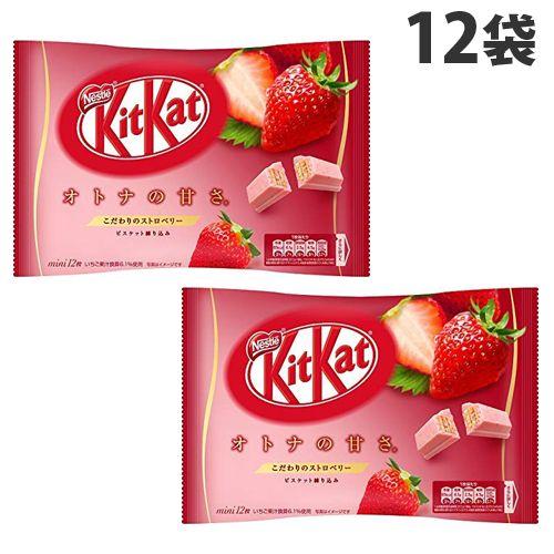 ネスレ キットカットミニ オトナの甘さストロベリー 12枚×12袋