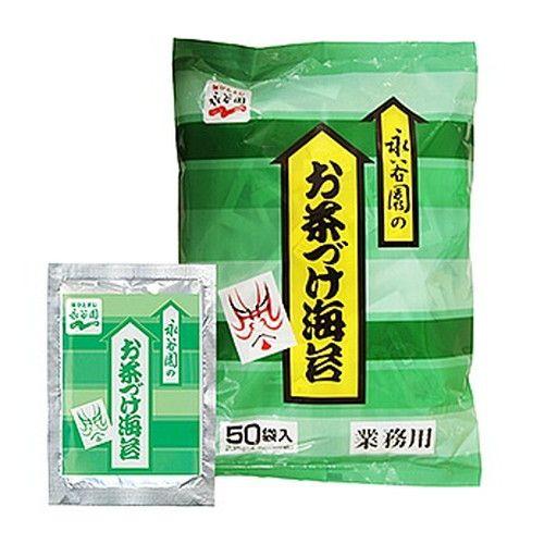 永谷園 業務用 お茶漬け海苔 50袋入