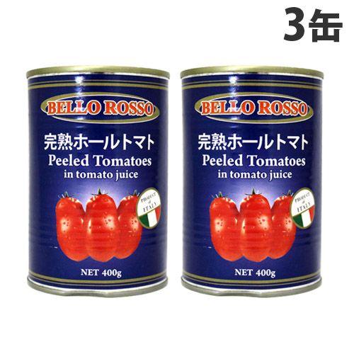 PEELED TOMATOES ホールトマト缶 400g 3缶