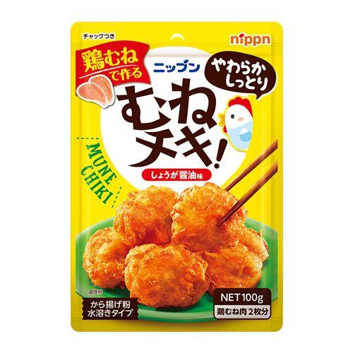 日本製粉 むねチキ!から揚げ粉 100g