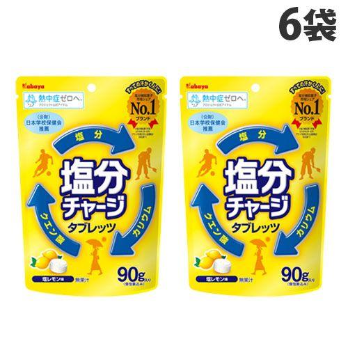 カバヤ 塩分チャージタブレッツ 塩レモン 90g×6袋