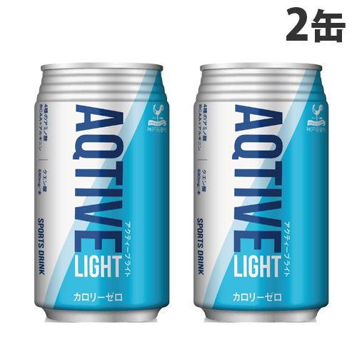 神戸居留地 アクティーブ ライト 340g×2缶