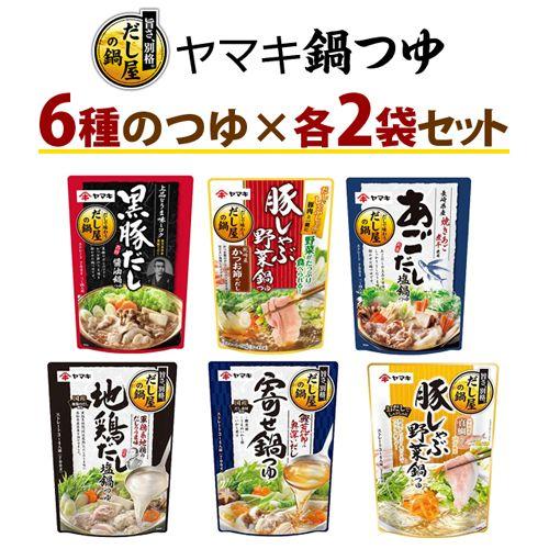 ヤマキ 鍋つゆ 6種×各2袋セット