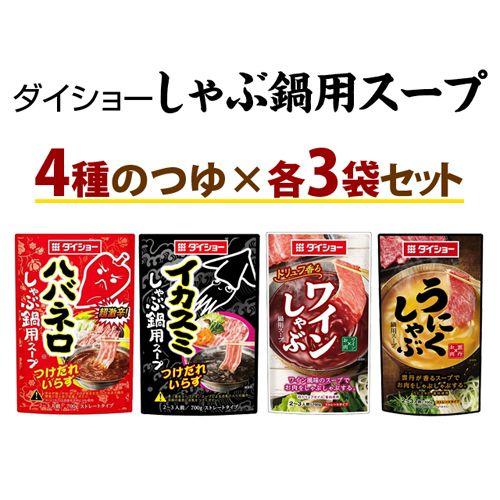 ダイショー しゃぶ鍋用スープ 4種×各3袋セット