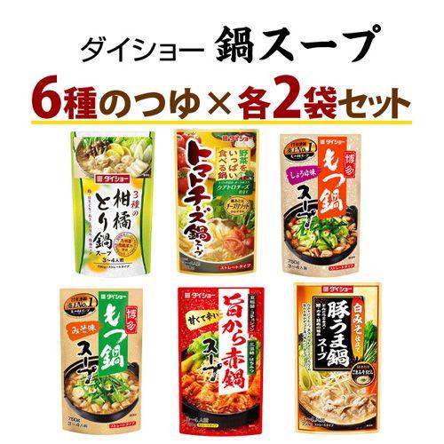 ダイショー 鍋スープ 6種×各2袋セット