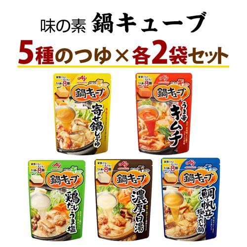 味の素 鍋キューブ 5種×各2袋セット