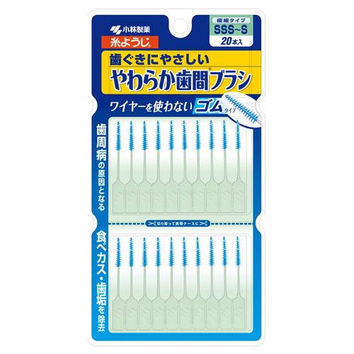 小林製薬 糸ようじ やわらか歯間ブラシ SSS 20本