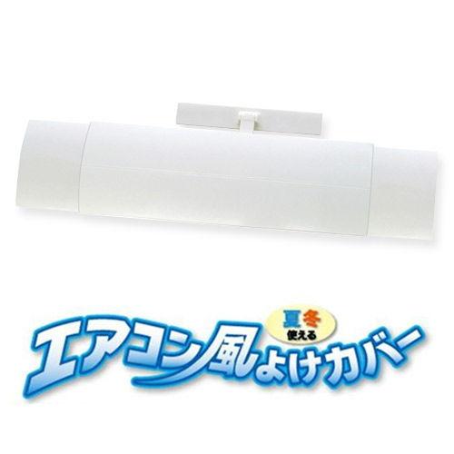 伊勢藤 エアコン風よけカバー ホワイト/ホワイト