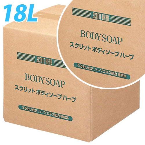 熊野油脂 スクリット ボディーソープ 詰替用 コック入り 18L