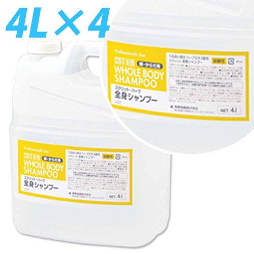 熊野油脂 スクリット 全身シャンプー 注ぎ口入 詰替用 4L 4個